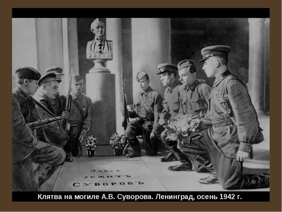 Клятва на могиле А.В. Суворова. Ленинград, осень 1942 г.