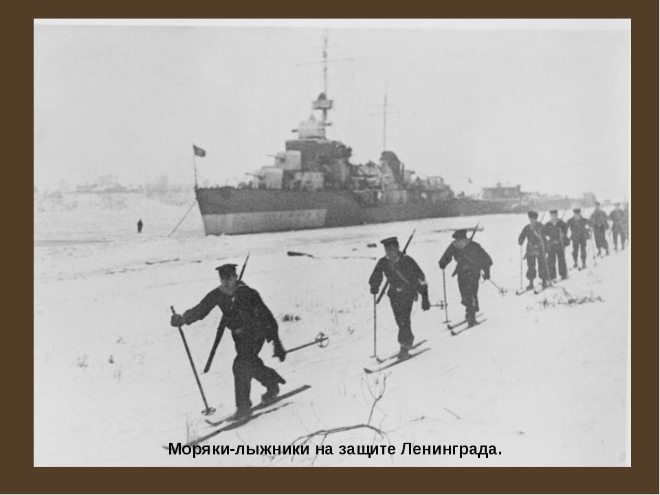 Моряки-лыжники на защите Ленинграда.