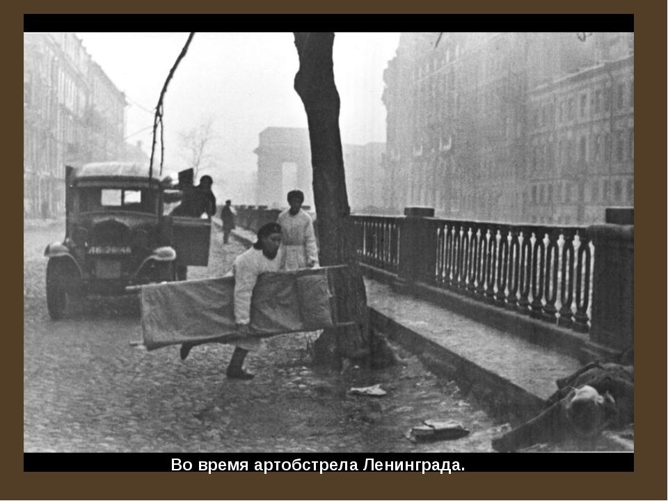 Во время артобстрела Ленинграда.