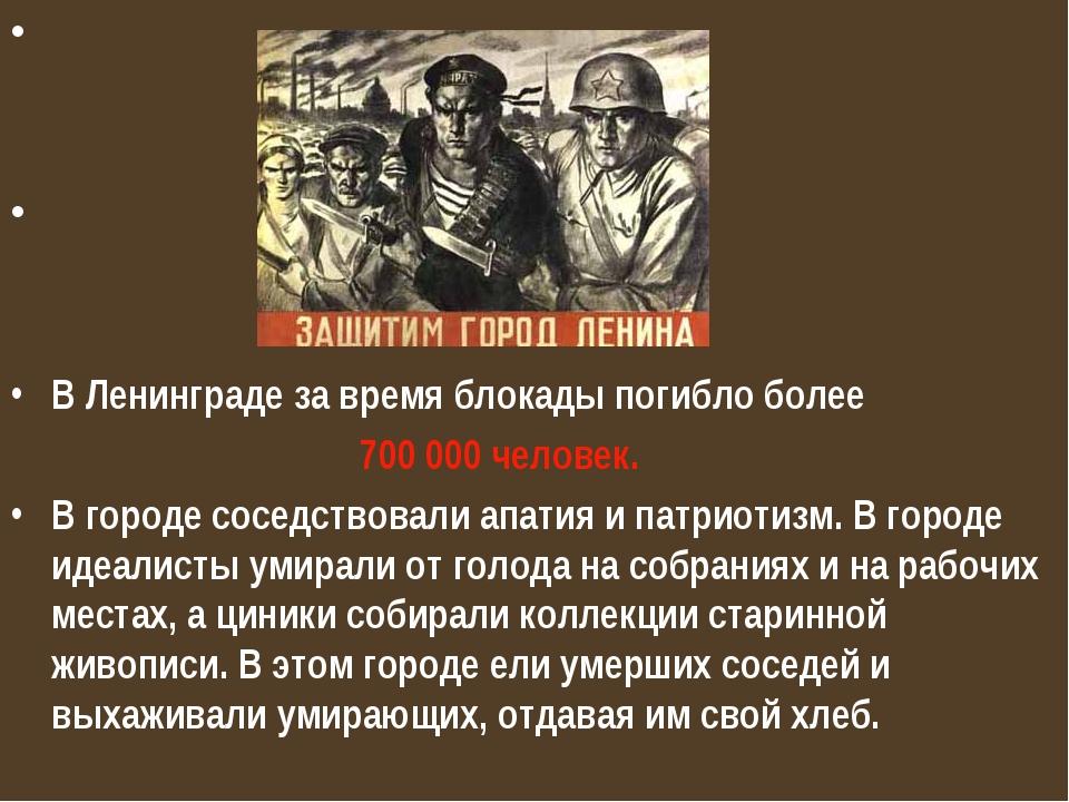 В Ленинграде за время блокады погибло более 700 000 человек. В городе соседс...
