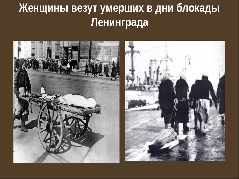 Женщины везут умерших в дни блокады Ленинграда