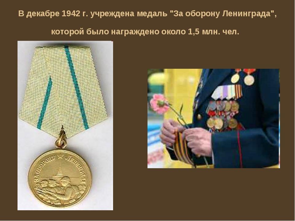 """В декабре 1942 г. учреждена медаль """"За оборону Ленинграда"""", которой было нагр..."""