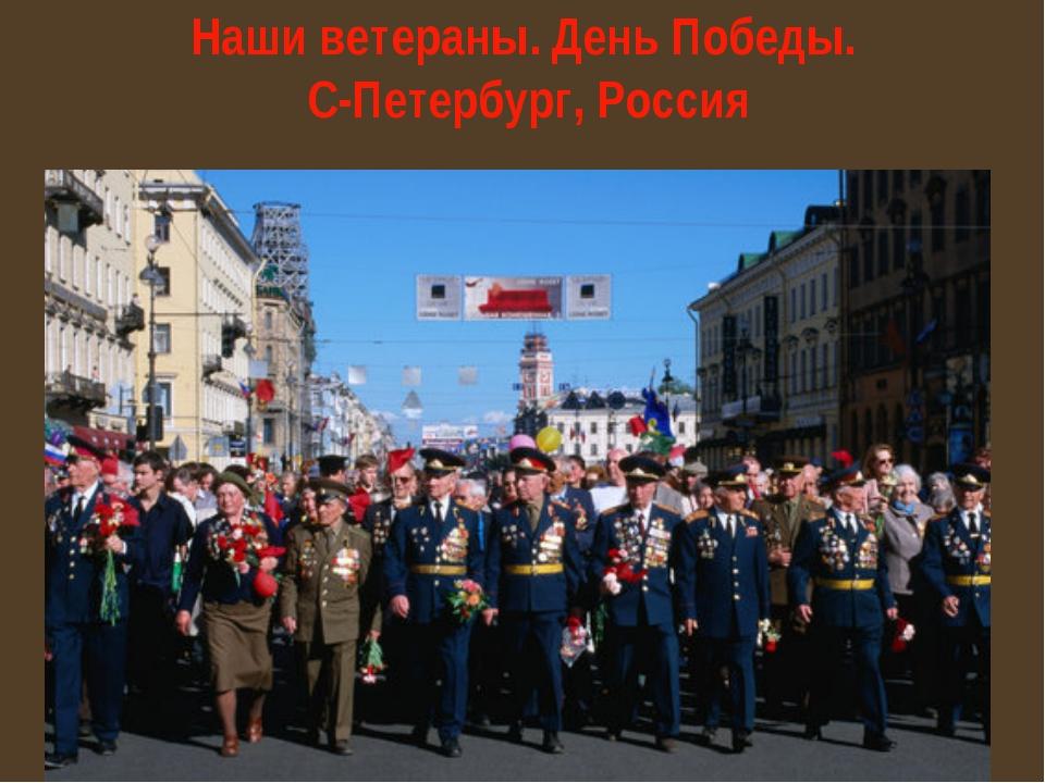 Наши ветераны. День Победы. С-Петербург, Россия