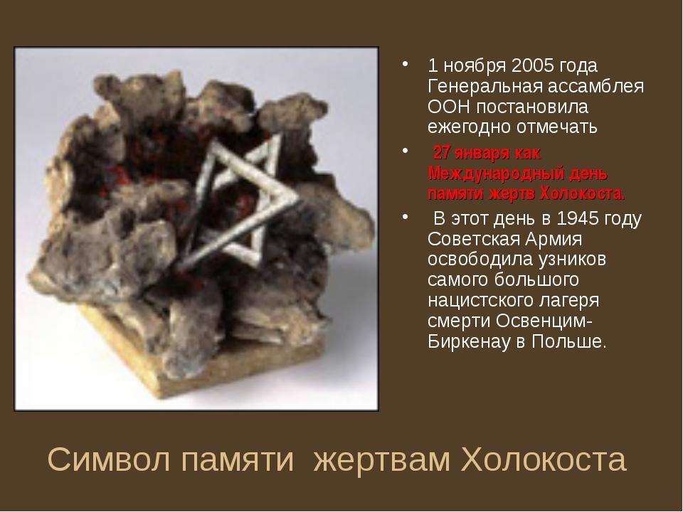 Символ памяти жертвам Холокоста 1 ноября 2005 года Генеральная ассамблея ООН...