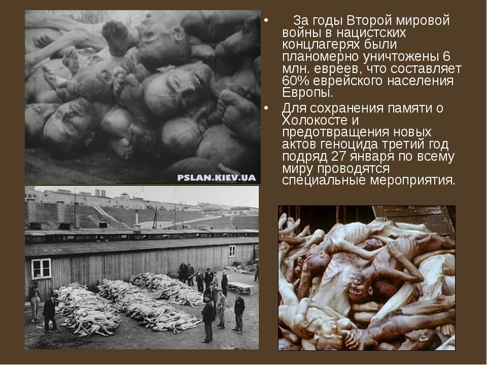 За годы Второй мировой войны в нацистских концлагерях были планомерно уничто...