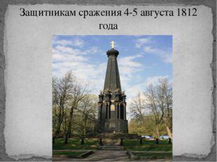 Защитникам сражения 4-5 августа 1812 года