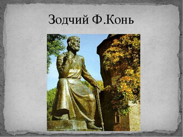 Зодчий Ф.Конь