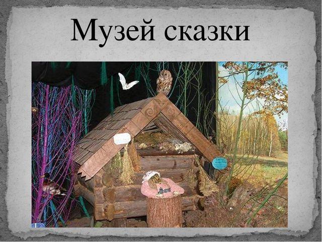 Музей сказки