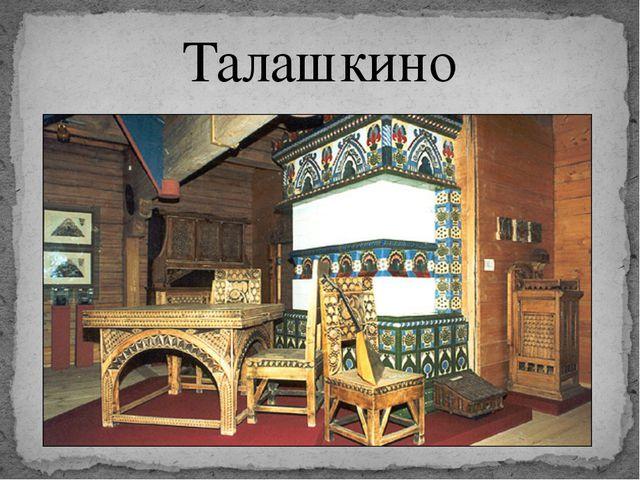 Талашкино