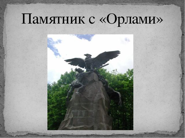 Памятник с «Орлами»