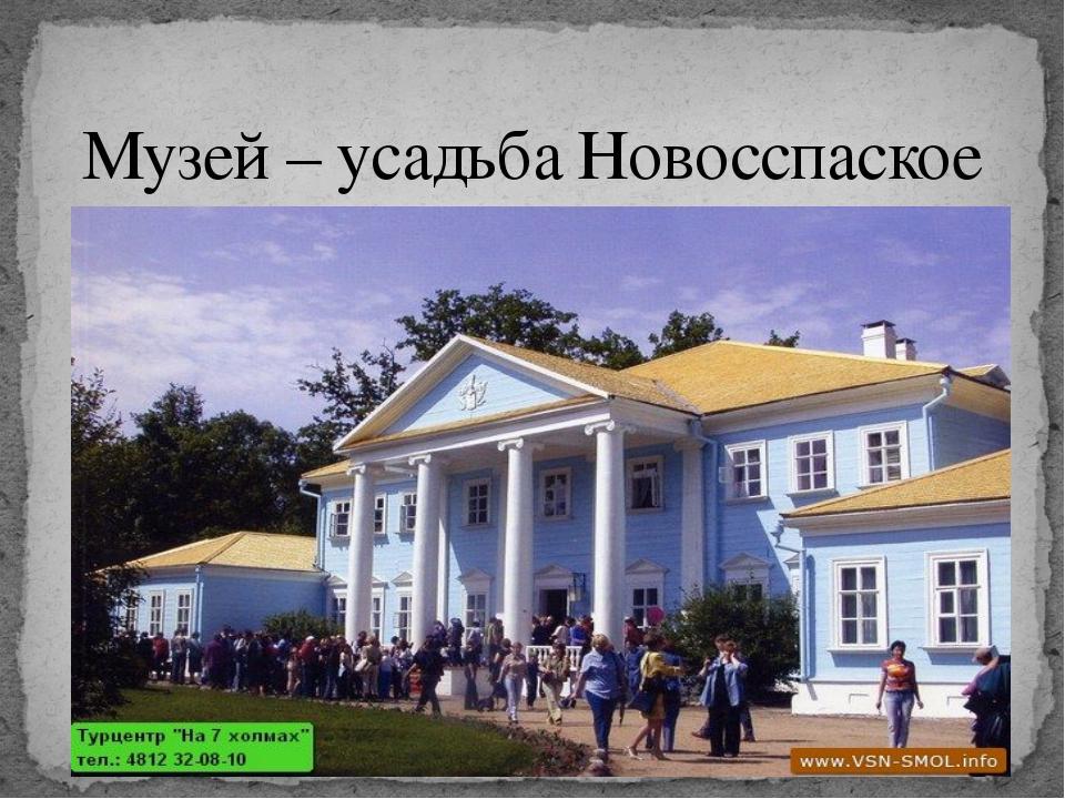 Музей – усадьба Новосспаское