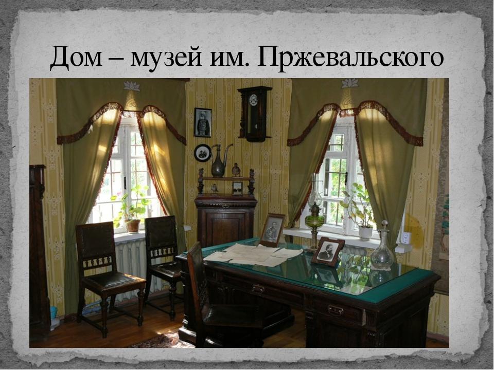Дом – музей им. Пржевальского