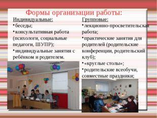 Формы организации работы: Индивидуальные: беседы; консультативная работа (пси