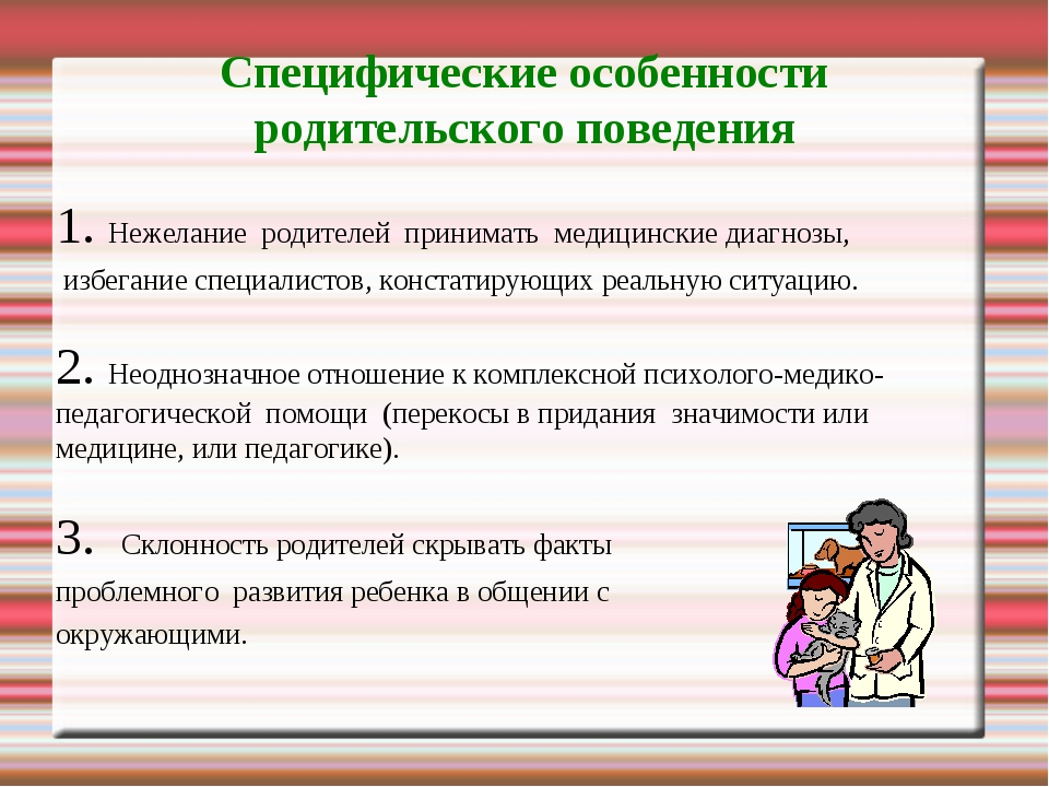 Специфические особенности родительского поведения 1. Нежелание родителей прин...