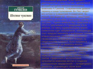 Становление акмеизма тесно связано с деятельностью «Цеха поэтов», центральной