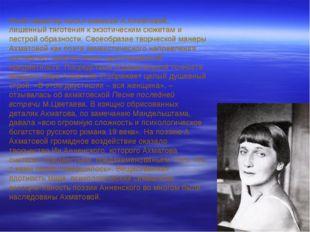 Иной характер носил акмеизм А.Ахматовой, лишенный тяготения к экзотическим сю
