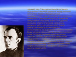Здешний мир О.Мандельштама был отмечен ощущением смертной хрупкости перед без