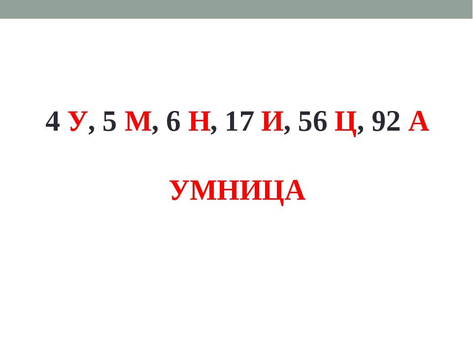 4 У, 5 М, 6 Н, 17 И, 56 Ц, 92 А УМНИЦА