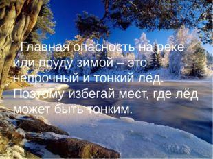 Главная опасность на реке или пруду зимой – это непрочный и тонкий лёд. Поэт