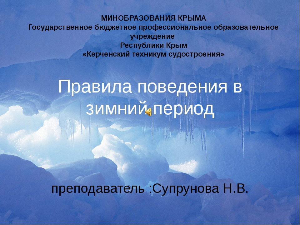 Правила поведения в зимний период преподаватель :Супрунова Н.В. МИНОБРАЗОВАНИ...