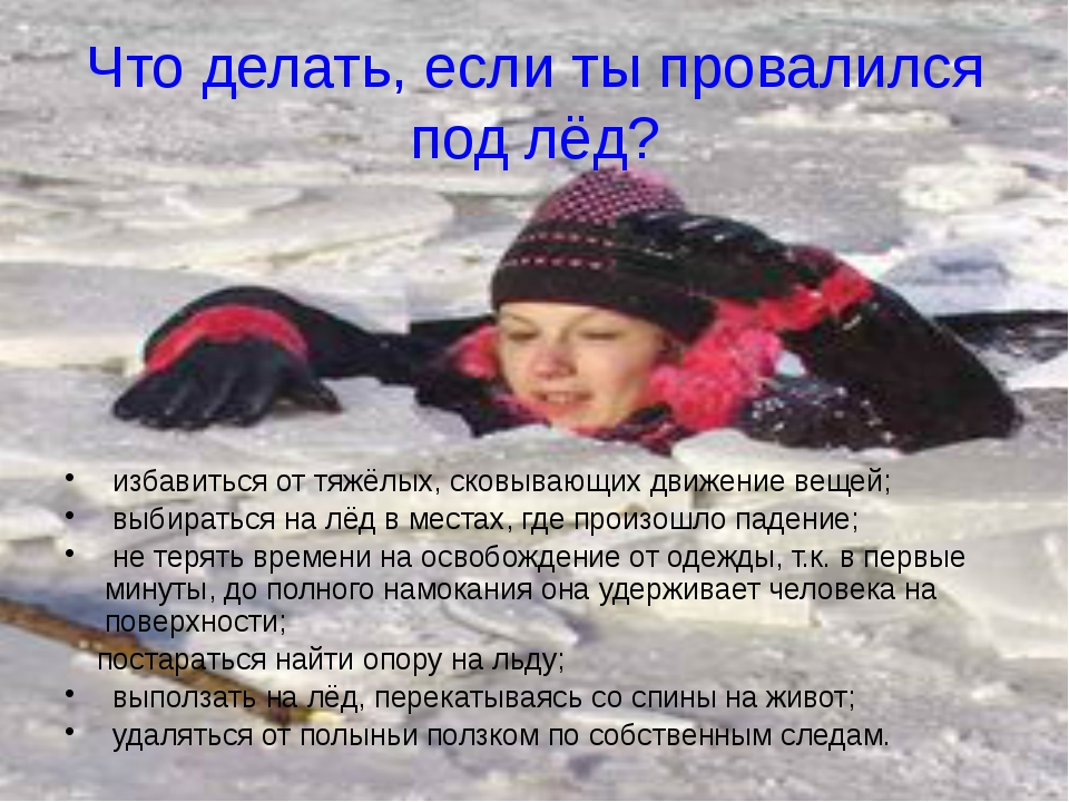 Что делать, если ты провалился под лёд? избавиться от тяжёлых, сковывающих дв...