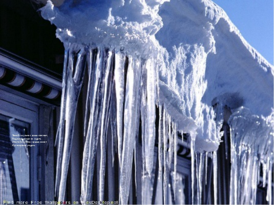 Зимой сосульки с крыш свисают, Под ними лучше не ходить. Упасть сосулька с кр...
