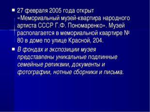 27 февраля 2005 года открыт «Мемориальный музей-квартира народного артиста СС