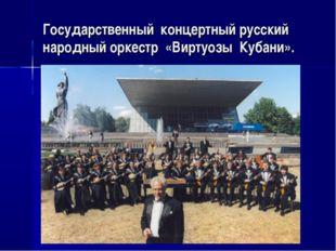 Государственный концертный русский народный оркестр «Виртуозы Кубани».