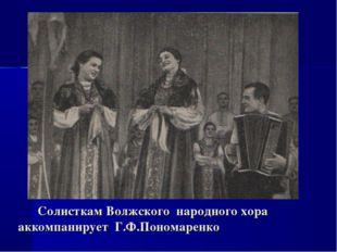 Солисткам Волжского народного хора аккомпанирует Г.Ф.Пономаренко