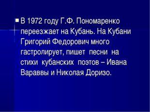 В 1972 году Г.Ф. Пономаренко переезжает на Кубань. На Кубани Григорий Федоров