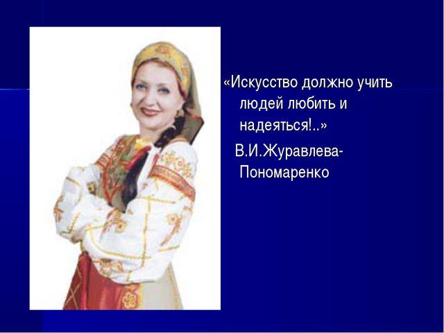 «Искусство должно учить людей любить и надеяться!..» В.И.Журавлева-Пономаренко