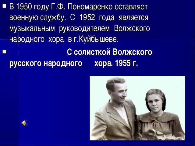 В 1950 году Г.Ф. Пономаренко оставляет военную службу. С 1952 года является м...