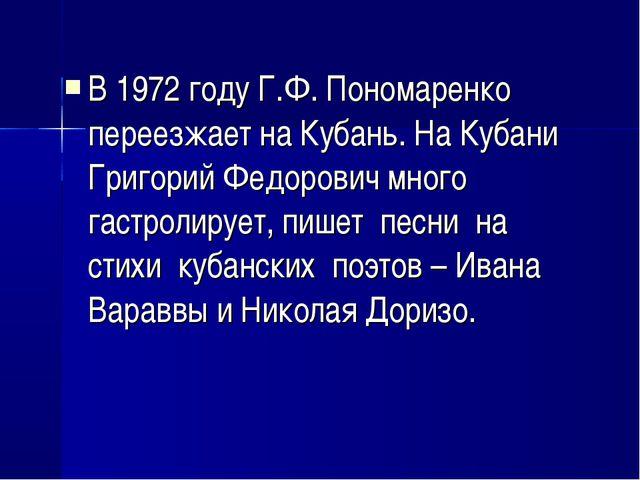 В 1972 году Г.Ф. Пономаренко переезжает на Кубань. На Кубани Григорий Федоров...