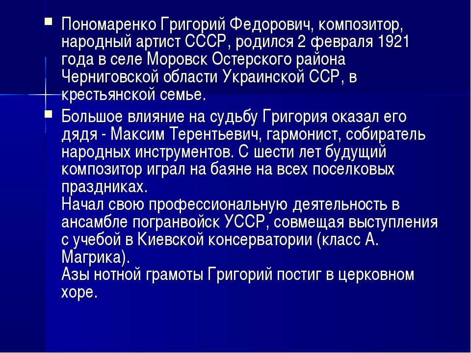 Пономаренко Григорий Федорович, композитор, народный артист СССР, родился 2 ф...
