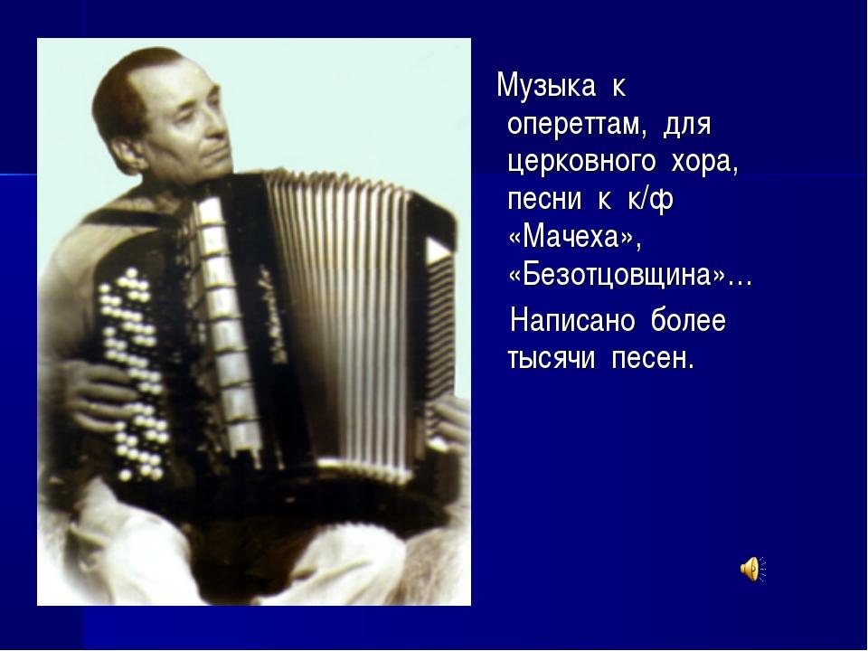 Музыка к опереттам, для церковного хора, песни к к/ф «Мачеха», «Безотцовщина...