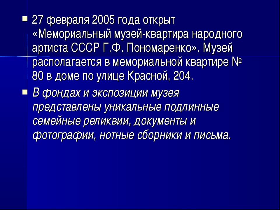 27 февраля 2005 года открыт «Мемориальный музей-квартира народного артиста СС...