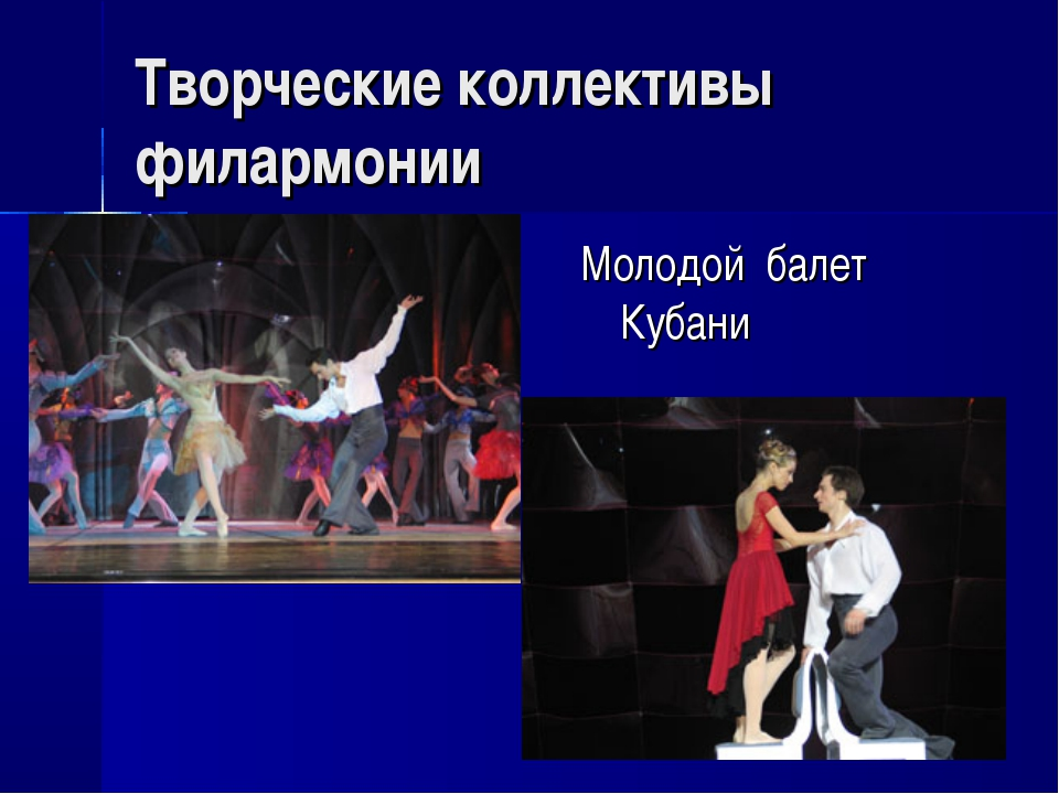 Творческие коллективы филармонии Молодой балет Кубани
