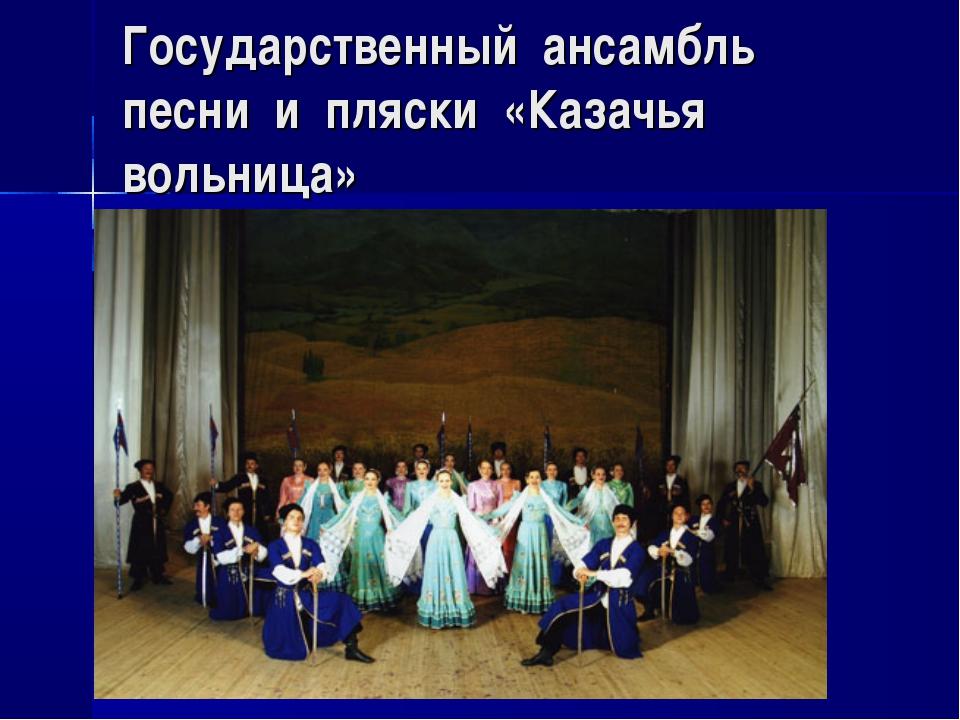 Государственный ансамбль песни и пляски «Казачья вольница»