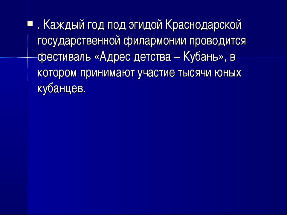 . Каждый год под эгидой Краснодарской государственной филармонии проводится ф...