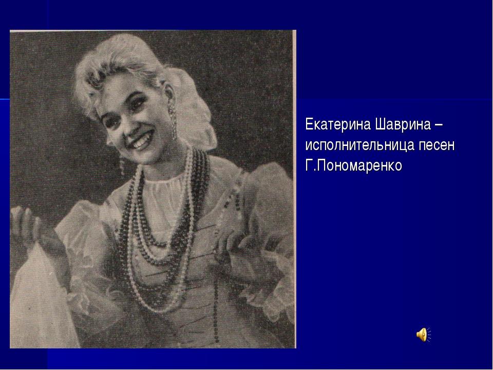 Екатерина Шаврина – исполнительница песен Г.Пономаренко
