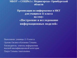 МБОУ « СОШ№1 г. Медногорска» Оренбургской области Презентация по информатике