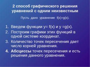 2 способ графического решения уравнений с одним неизвестным Пусть дано уравне