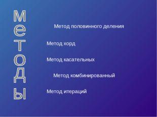 Метод касательных Метод половинного деления Метод хорд Метод комбинированный