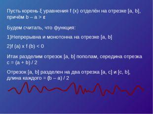 Пусть корень ξ уравнения f (x) отделён на отрезке [a, b], причём b – a > ε Бу