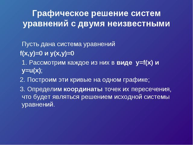 Графическое решение систем уравнений с двумя неизвестными Пусть дана система...