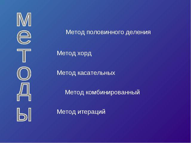 Метод касательных Метод половинного деления Метод хорд Метод комбинированный...
