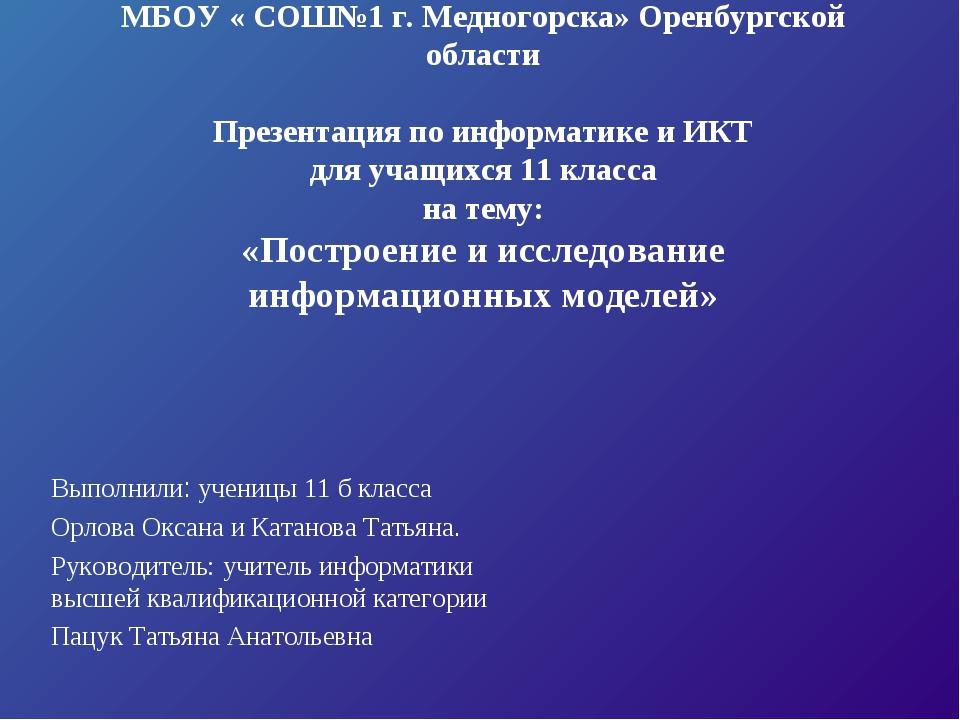 МБОУ « СОШ№1 г. Медногорска» Оренбургской области Презентация по информатике...