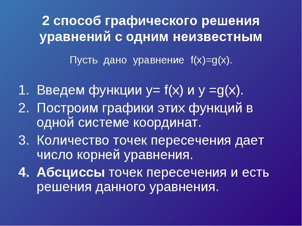2 способ графического решения уравнений с одним неизвестным Пусть дано уравне...