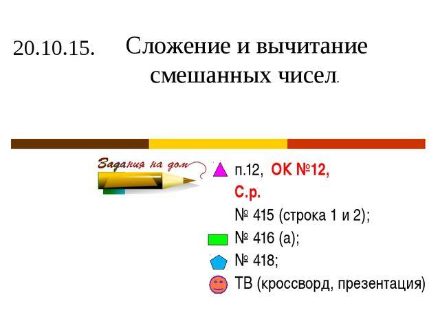 20.10.15. п.12, ОК №12, С.р. № 415 (строка 1 и 2); № 416 (а); № 418; ТВ (крос...