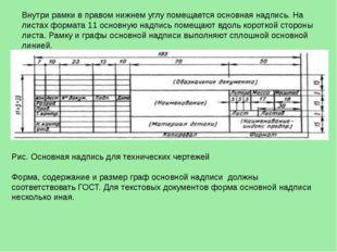 Рис. Основная надпись для технических чертежей Форма, содержание и размер гра